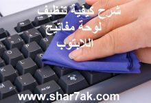 صورة شرح كيفية تنظيف لوحة مفاتيح اللابتوب Keyboard الخاصة بك