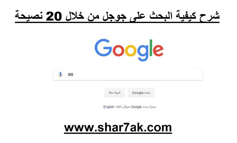 صورة شرح كيفية البحث على جوجل – 20 نصيحة للبحث على جوجل Google
