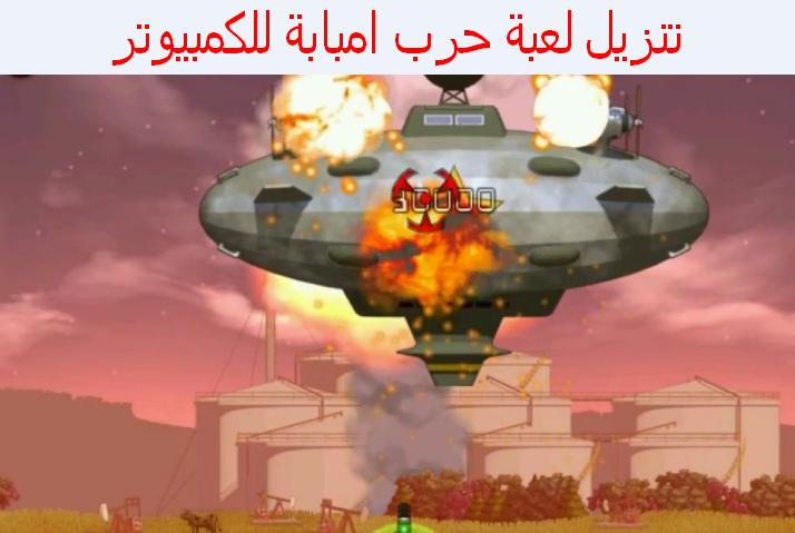 صورة تحميل لعبة حرب امبابة القديمة للكمبيوتر من ميديا فاير