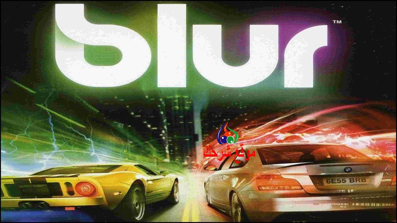 صورة تحميل لعبة سباق السيارات للكمبيوتر من ميديا فاير تنزيل لعبة blur برابط مباشر
