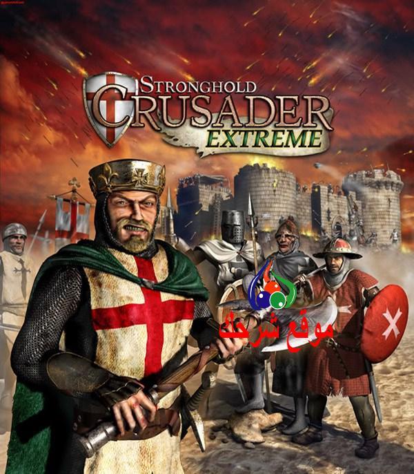 صورة تحميل لعبة صلاح الدين الايوبي للكمبيوتر من ميديا فاير Stronghold Rusader Extreme