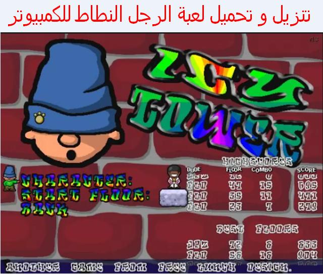 صورة تحميل لعبة الرجل النطاط الولد الشقي للكمبيوتر من ميديا فاير
