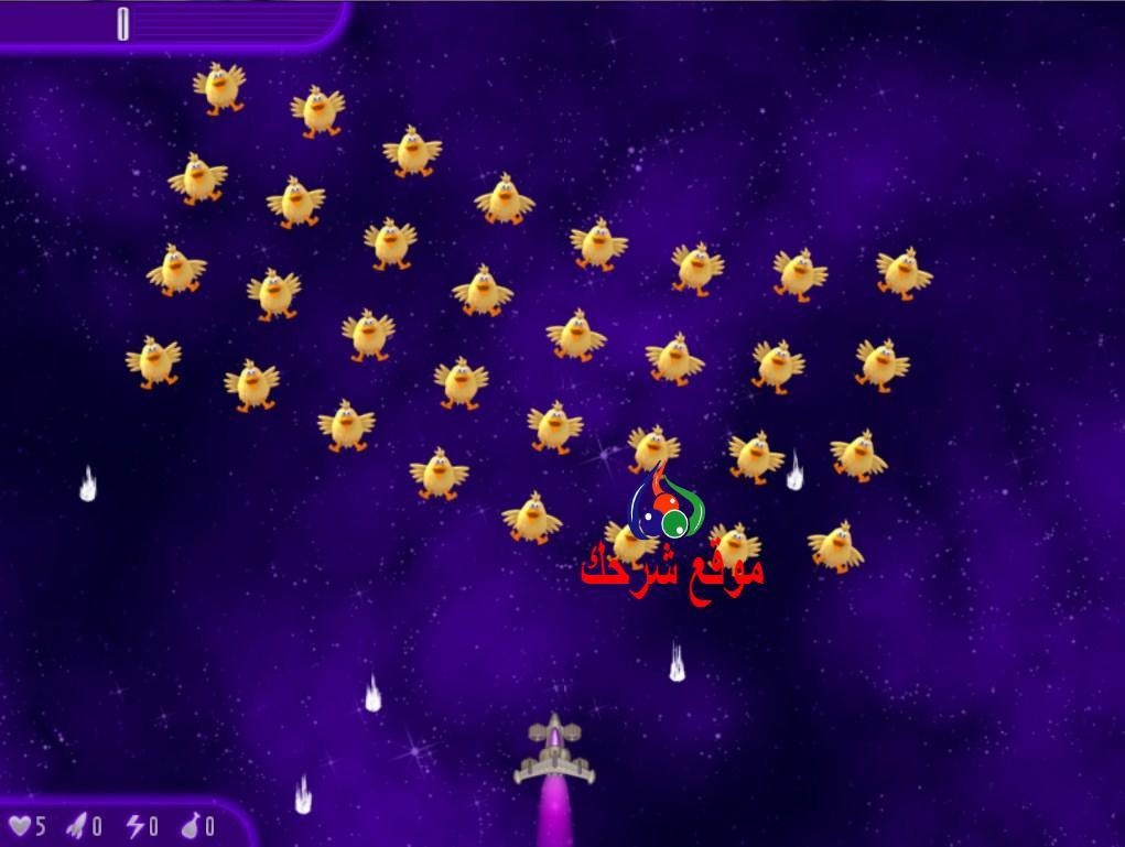 تحميل لعبة الفراخ الجزء 4 Chicken Invaders للكمبيوتر من ميديا فاير