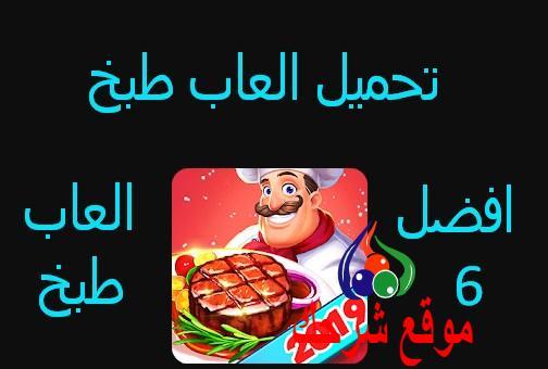 صورة تحميل العاب طبخ 2020 للموبايل أفضل 6 العاب طبخ مجانية Games Cooking Mobile