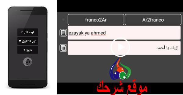 صورة تحميل برنامج ترجمة فرانكو لتحويل العربي الي فرانكو او العكس