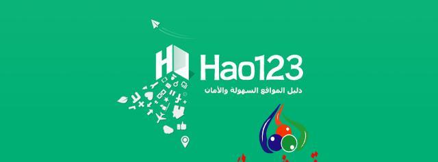 صورة تحميل متصفح hao123 للكمبيوتر عربي 2020