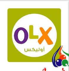 صورة تحميل تطبيق اوليكس – تنزيل برنامج OLX