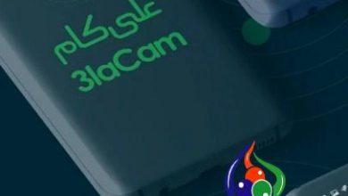 صورة تحميل تطبيق 3lacam – تنزيل برنامج علي كام
