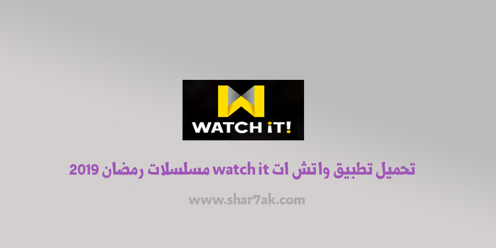 صورة تحميل تطبيق واتش ات watch it لمشاهدة مسلسلات رمضان 2020