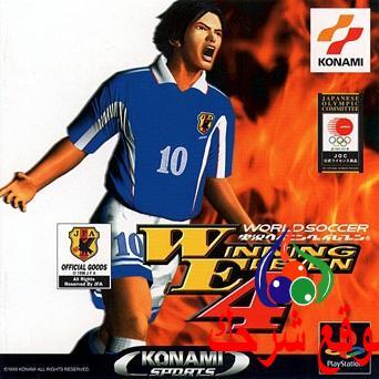 صورة تحميل لعبة اليابانية Winning Eleven 4 القديمة للكمبيوتر من ميديا فاير