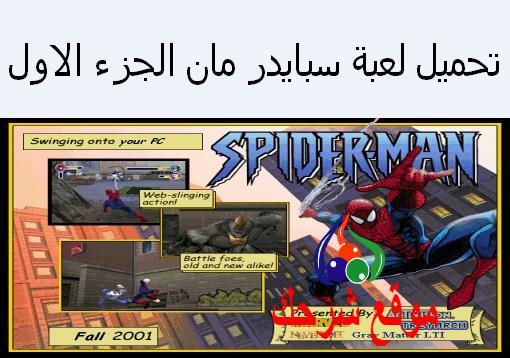 تحميل لعبة سبايدر مان 1 للكمبيوتر من ميديا فاير