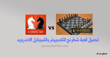 تحميل لعبة شطرنج للكمبيوتر وللموبايل الاندرويد