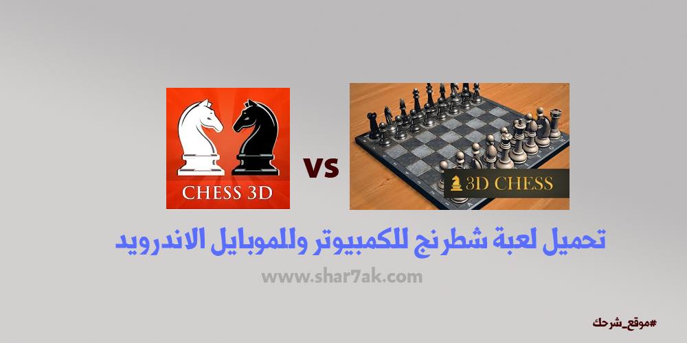 Photo of تحميل لعبة شطرنج Chess 3D للكمبيوتر الجديدة وتنزيل للاندرويد