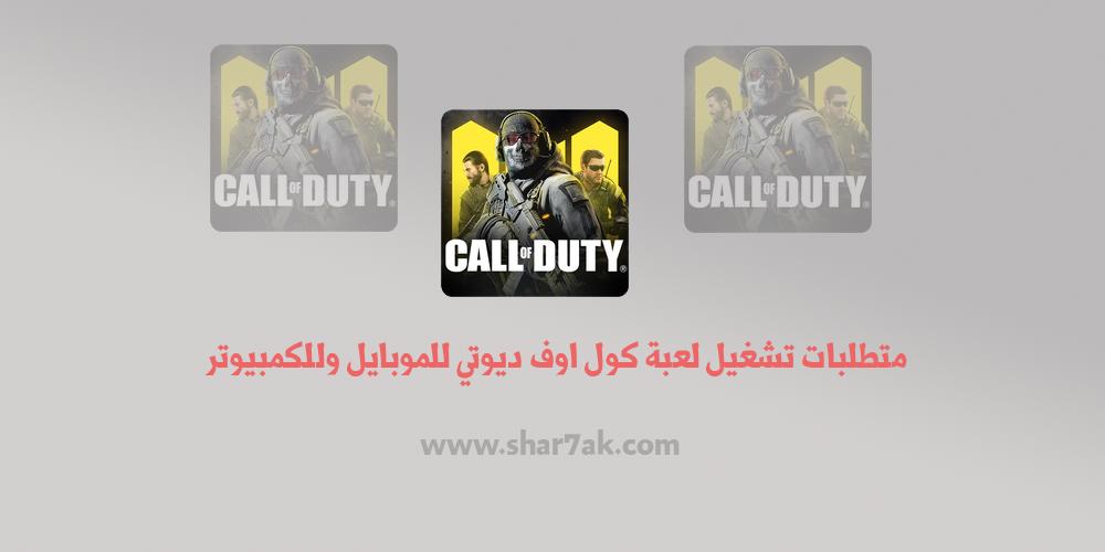 صورة متطلبات تشغيل لعبة Call of Duty Mobile للاندرويد والكمبيوتر والايفون