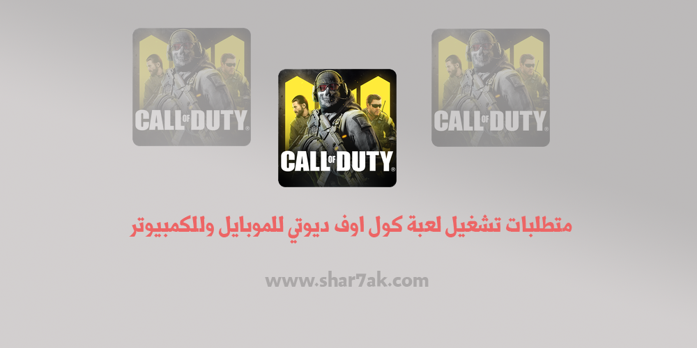 Photo of متطلبات تشغيل لعبة Call of Duty Mobile للاندرويد والكمبيوتر والايفون