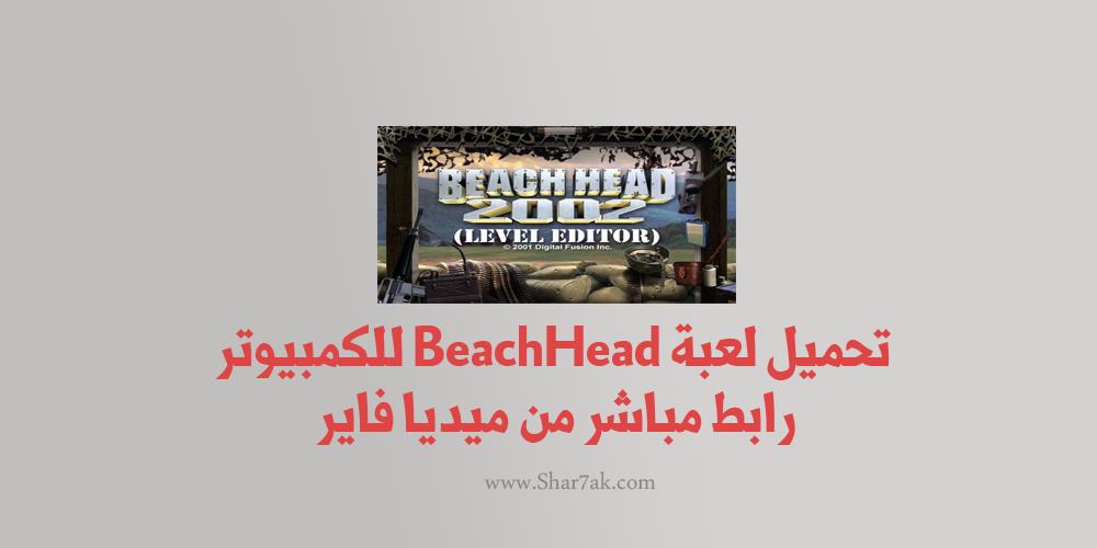 Photo of تحميل لعبة Beach Head حرب الشاطئ للكمبيوتر من ميديا فاير