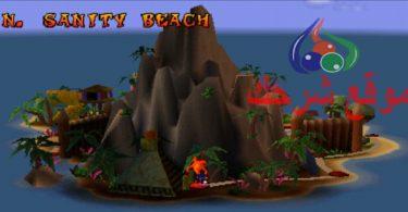 تحميل لعبة كراش بانديكوت للكمبيوتر من ميديا فاير 2