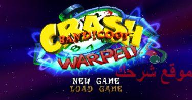 تحميل لعبة كراش بانديكوت للكمبيوتر من ميديا فاير 3