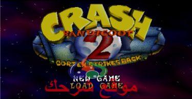 تحميل لعبة كراش بانديكوت 2 للكمبيوتر من ميديا فاير