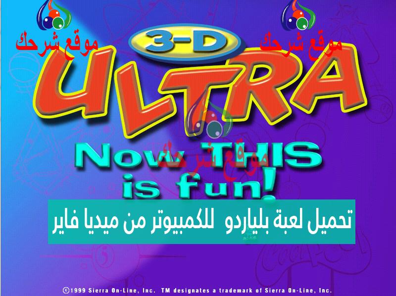 Photo of تحميل لعبة بلياردو للكمبيوتر القديمة من ميديا فاير Cool Pool Game 2020