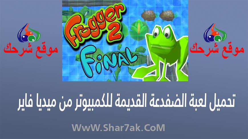 Photo of تحميل لعبة الضفدعة القديمة للكمبيوتر من ميديا فاير