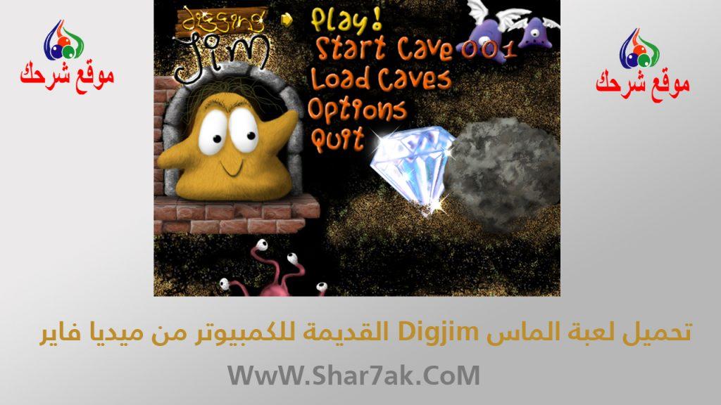 تحميل لعبة الماس Digjim القديمة للكمبيوتر من ميديا فاير