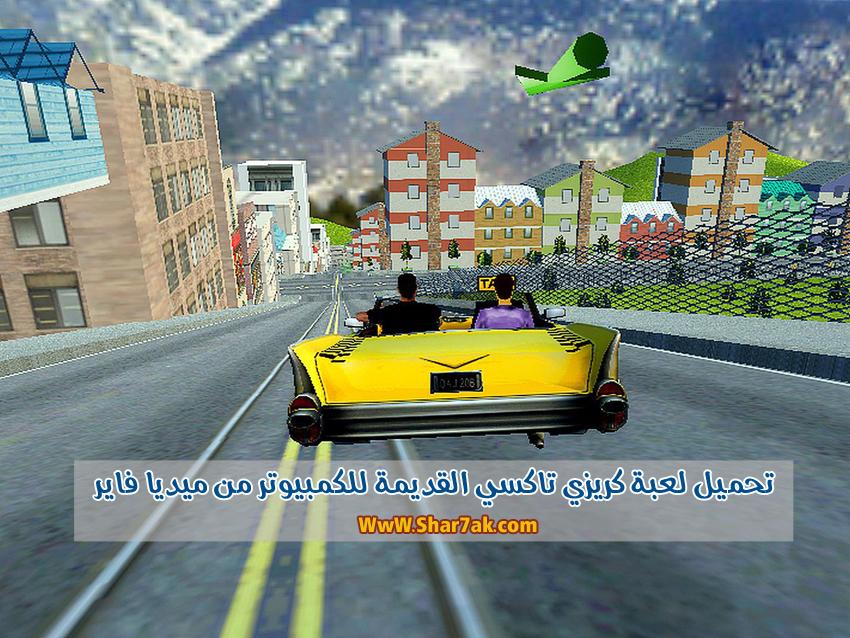 تحميل لعبة Crazy Taxi من ميديا فاير