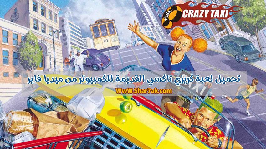 تحميل لعبة كريزي تاكسي للكمبيوتر Crazy Taxi من ميديا فاير