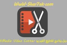 Photo of تحميل برنامج تقطيع الفيديو 4Media Video Cutter للكمبيوتر