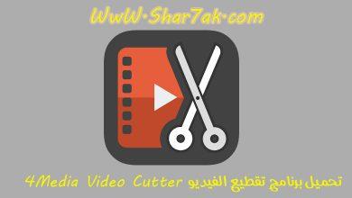 صورة تحميل برنامج تقطيع الفيديو 4Media Video Cutter للكمبيوتر