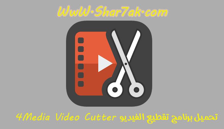 تحميل برنامج تقطيع الفيديو 4Media Video Cutter للكمبيوتر