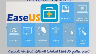 Photo of تحميل برنامج EaesUS استعادة الملفات المحذوفة للكمبيوتر