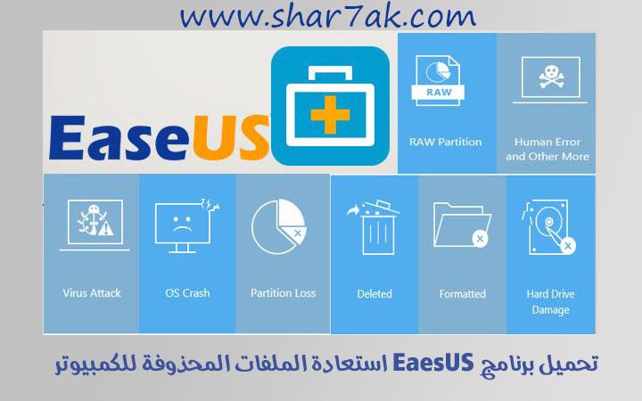 تحميل برنامج EaesUS استعادة الملفات المحذوفة للكمبيوتر