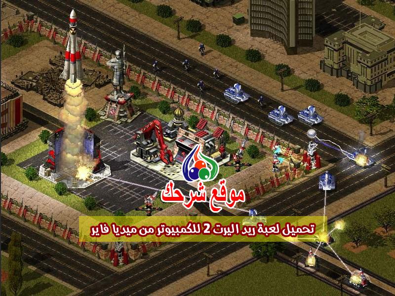 تحميل لعبة Red Alert 2 القديمة للكمبيوتر من ميديا فاير الاصلية