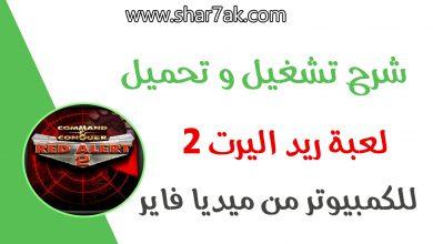 صورة تحميل لعبة ريد اليرت 2 للكمبيوتر من ميديا فاير Download Red Alert 2