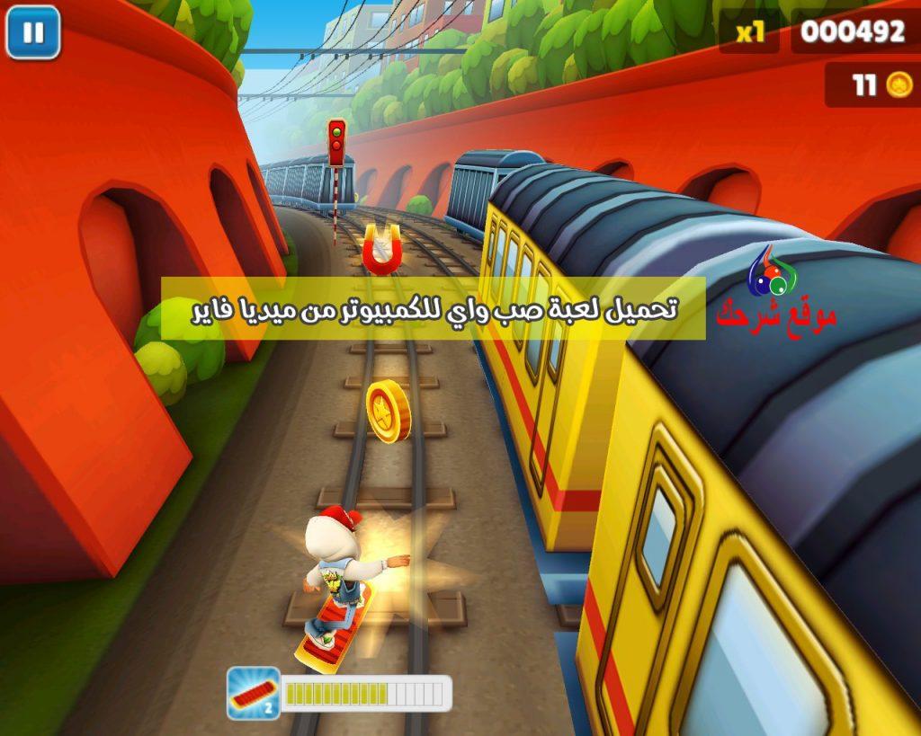 تحميل لعبة صب واي Subway Surfers للكمبيوتر من ميديا فاير