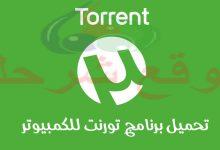 صورة تحميل برنامج تورنت للكمبيوتر تنزيل Torrent لتحميل الملفات الكبيرة