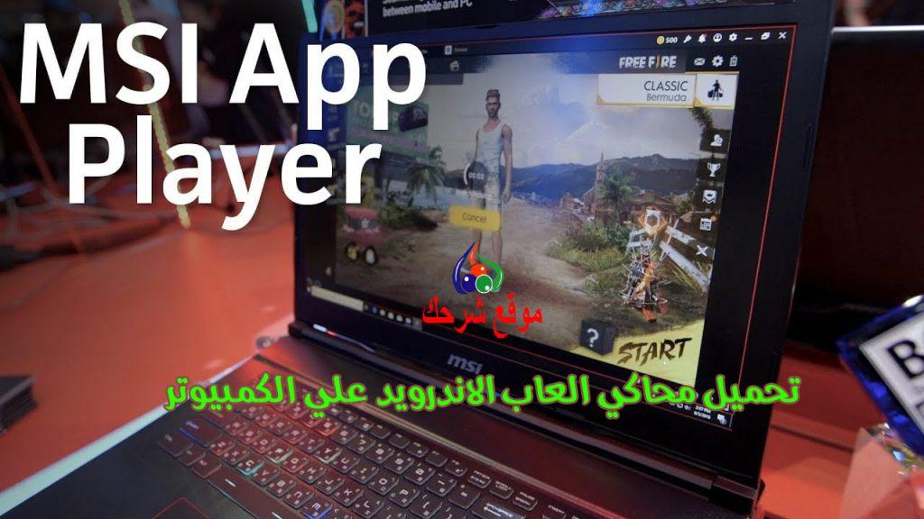 تحميل برنامج محاكي MSI App Player لتحميل العاب الاندرويد علي الكمبيوتر 2