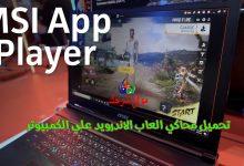 Photo of تحميل برنامج محاكي MSI App Player لتحميل العاب الاندرويد علي الكمبيوتر
