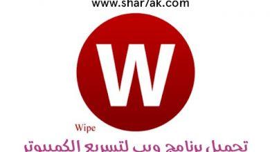 Photo of تحميل برنامج Wipe لتنظيف وتسريع جهاز الكمبيوتر احدث اصدار