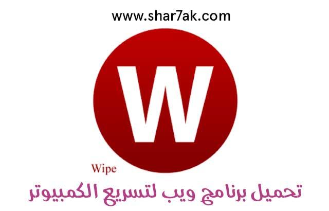 تحميل برنامج Wipe لتنظيف وتسريع جهاز الكمبيوتر احدث اصدار