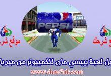Photo of تحميل لعبة بيبسي مان للكمبيوتر من ميديا فاير Download Pepsi Man Game
