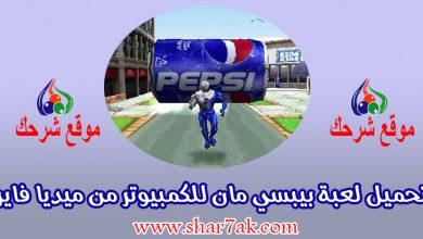 صورة تحميل لعبة بيبسي مان للكمبيوتر من ميديا فاير Download Pepsi Man Game