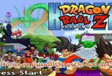Photo of تحميل لعبة دراغون بول للكمبيوتر من ميديا فاير Download Dragon Ball Game