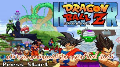 صورة تحميل لعبة دراغون بول للكمبيوتر من ميديا فاير Download Dragon Ball Game