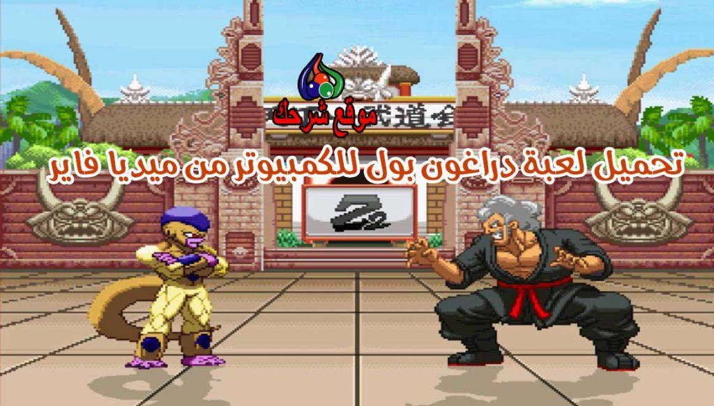 تحميل لعبة دراغون بول للكمبيوتر من ميديا فاير