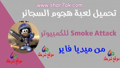 Photo of تحميل لعبة هجوم السجائر للكمبيوتر من ميديا فاير
