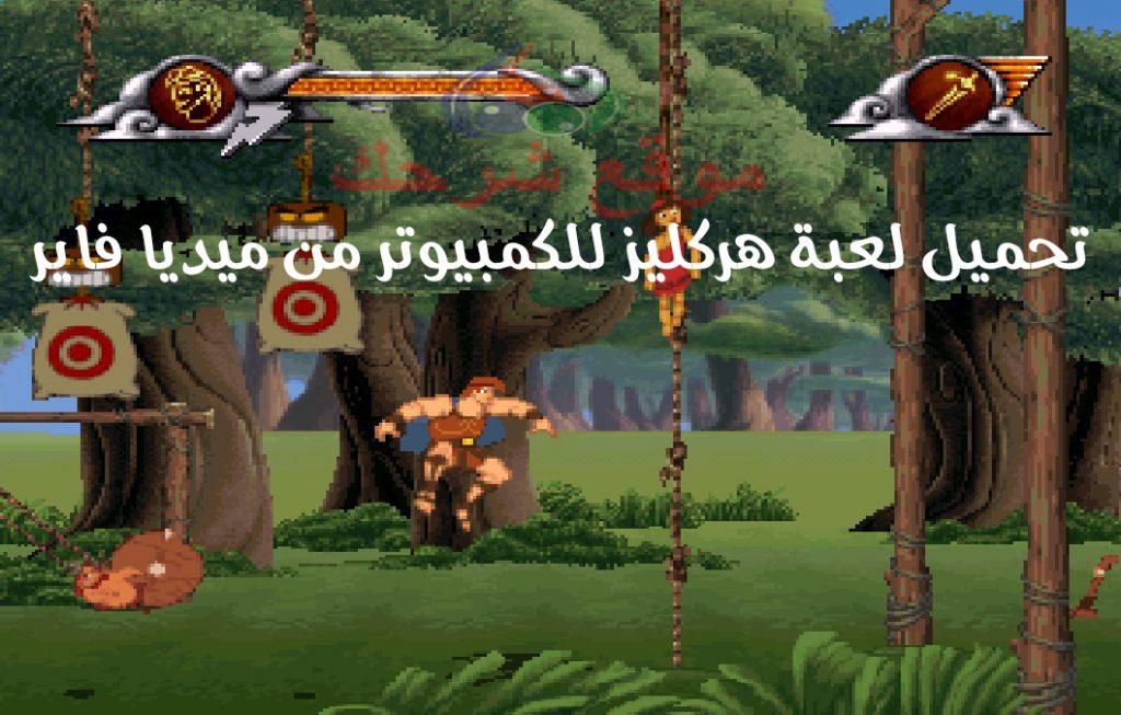 تحميل لعبة هركليز للكمبيوتر من ميديا فاير القديمة الاصلية