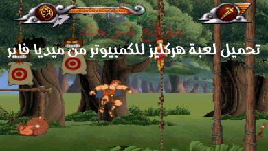 صورة تحميل لعبة هركليز للكمبيوتر من ميديا فاير القديمة الاصلية