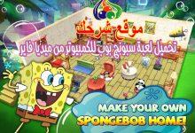 Photo of تحميل لعبة سبونج بوب للكمبيوتر من ميديا فاير Download spongebob Game